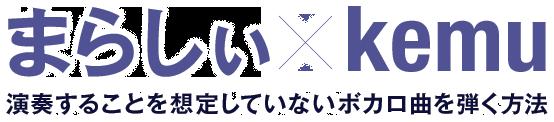 初音ミク10周年特集 まらしぃ×kemu対談 演奏することを想定していないボカロ曲を弾く方法