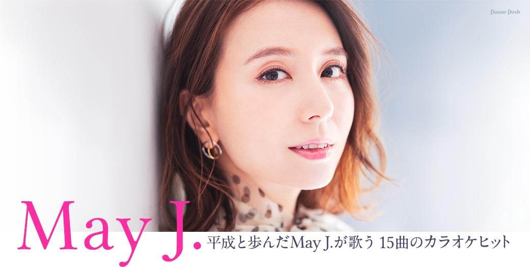 May J.|平成と歩んだMay J.が歌う 15曲のカラオケヒット
