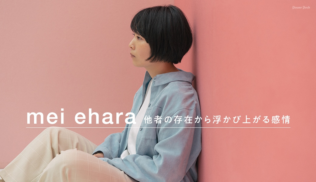 mei ehara 他者の存在から浮かび上がる感情