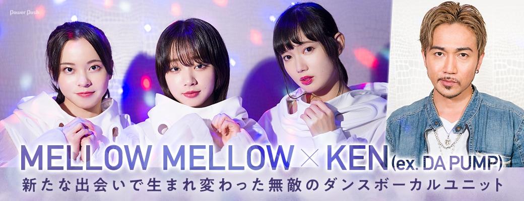 MELLOW MELLOW×KEN(ex. DA PUMP)|新たな出会いで生まれ変わった無敵のダンスボーカルユニット