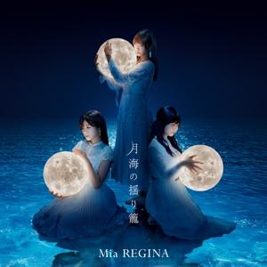 Mia REGINA「月海の揺り籠」アーティスト盤