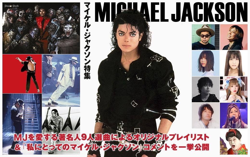 マイケル・ジャクソン特集|MJを愛する著名人9人選曲によるオリジナルプレイリスト&「私にとってのマイケル・ジャクソン」コメントを一挙公開