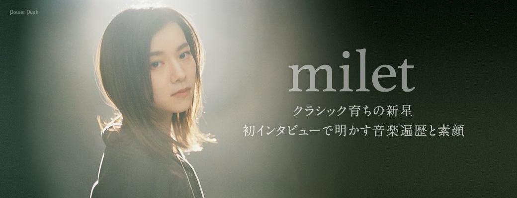 milet クラシック育ちの新星 初インタビューで明かす音楽遍歴と素顔