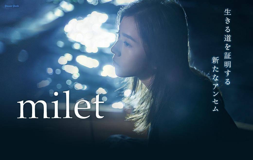 milet|生きる道を証明する新たなアンセム