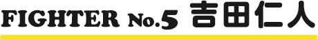 FIGHTER no.5:吉田仁人