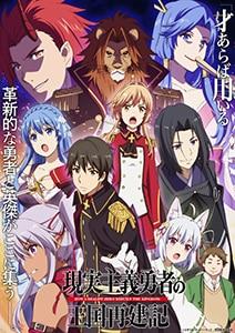 アニメ「現実主義勇者の王国再建記」キービジュアル