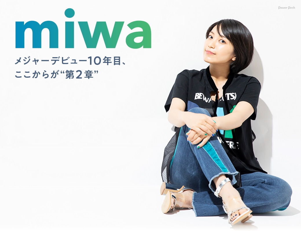 "miwa メジャーデビュー10年目、ここからが""第2章"""