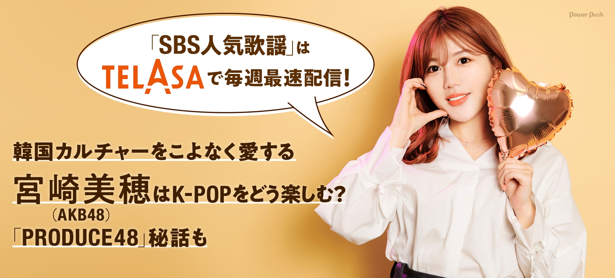「SBS人気歌謡」はTELASAで毎週最速配信!韓国カルチャーをこよなく愛する宮崎美穂(AKB48)はK-POPをどう楽しむ?「PRODUCE48」秘話も