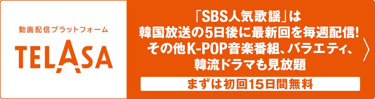 「SBS人気歌謡」は韓国放送の5日後に最新回を毎週配信!その他K-POP音楽番組、バラエティ、韓流ドラマも見放題[まずは初回15日間無料]