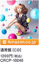 通常盤[CD] 1200円(税込) / CRCP-10240 / Amazon.co.jpへ