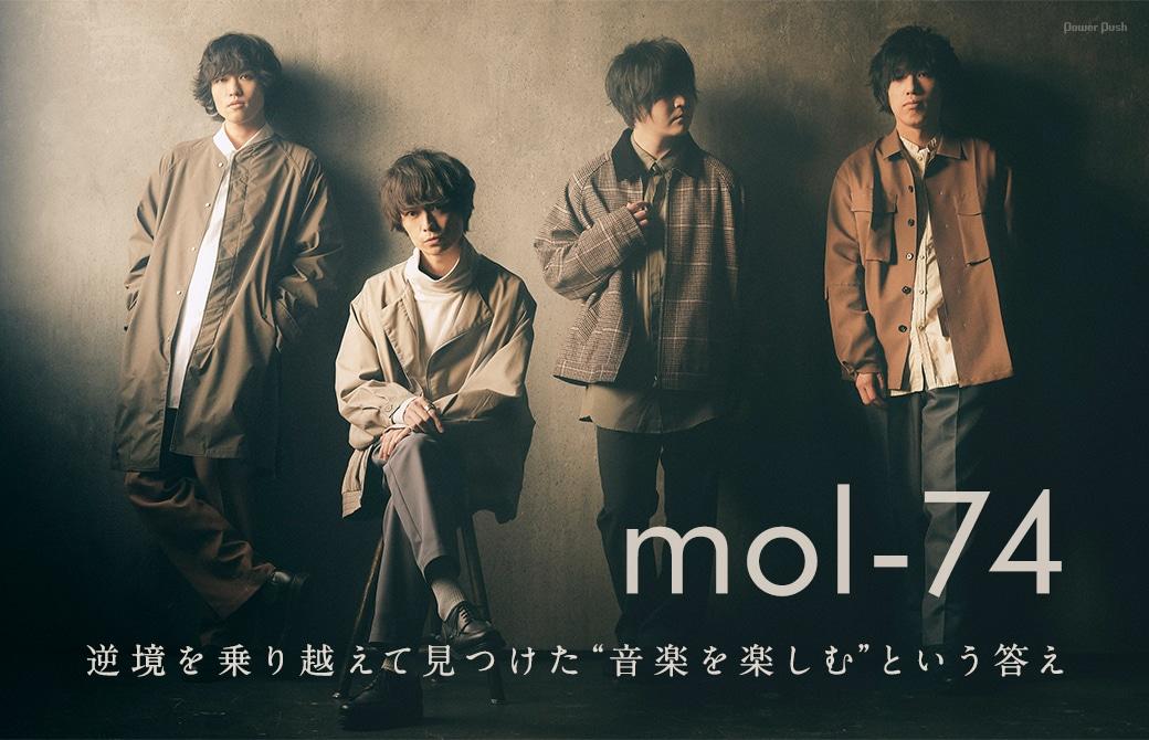 "mol-74|逆境を乗り越えて見つけた""音楽を楽しむ""という答え"