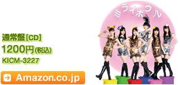 通常盤[CD] 1200円(税込) / KICM-3227 / Amazon.co.jpへ