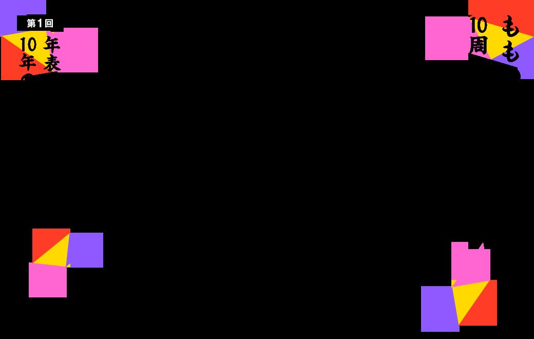 ももいろクローバーZ 10周年記念特集|第1回 年表&写真で振り返る10年の軌跡