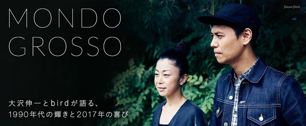 MONDO GROSSO 大沢伸一とbirdが語る、1990年代の輝きと2017年の喜び