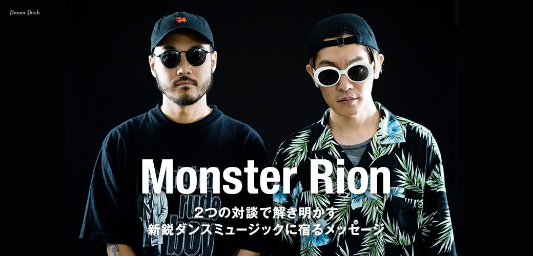Monster Rion 2つの対談で解き明かす 新鋭ダンスミュージックに宿るメッセージ