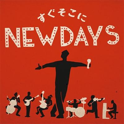 森山直太朗「すぐそこにNEW DAYS」