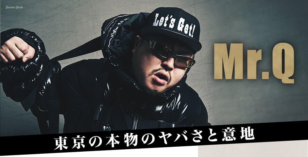 Mr.Q 東京の本物のヤバさと意地