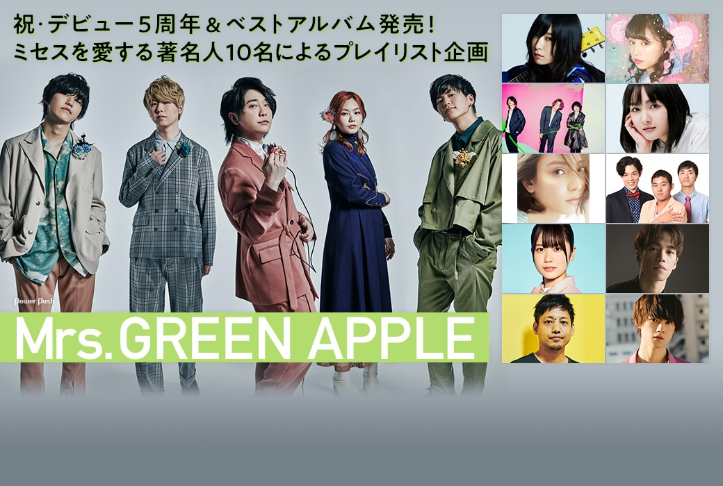 Mrs. GREEN APPLE|祝・デビュー5周年&ベストアルバム発売!ミセスを愛する著名人10名によるプレイリスト企画