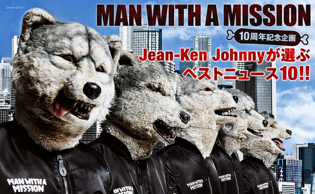 MAN WITH A MISSION|10周年記念企画、Jean-Ken Johnnyが選ぶベストニュース10