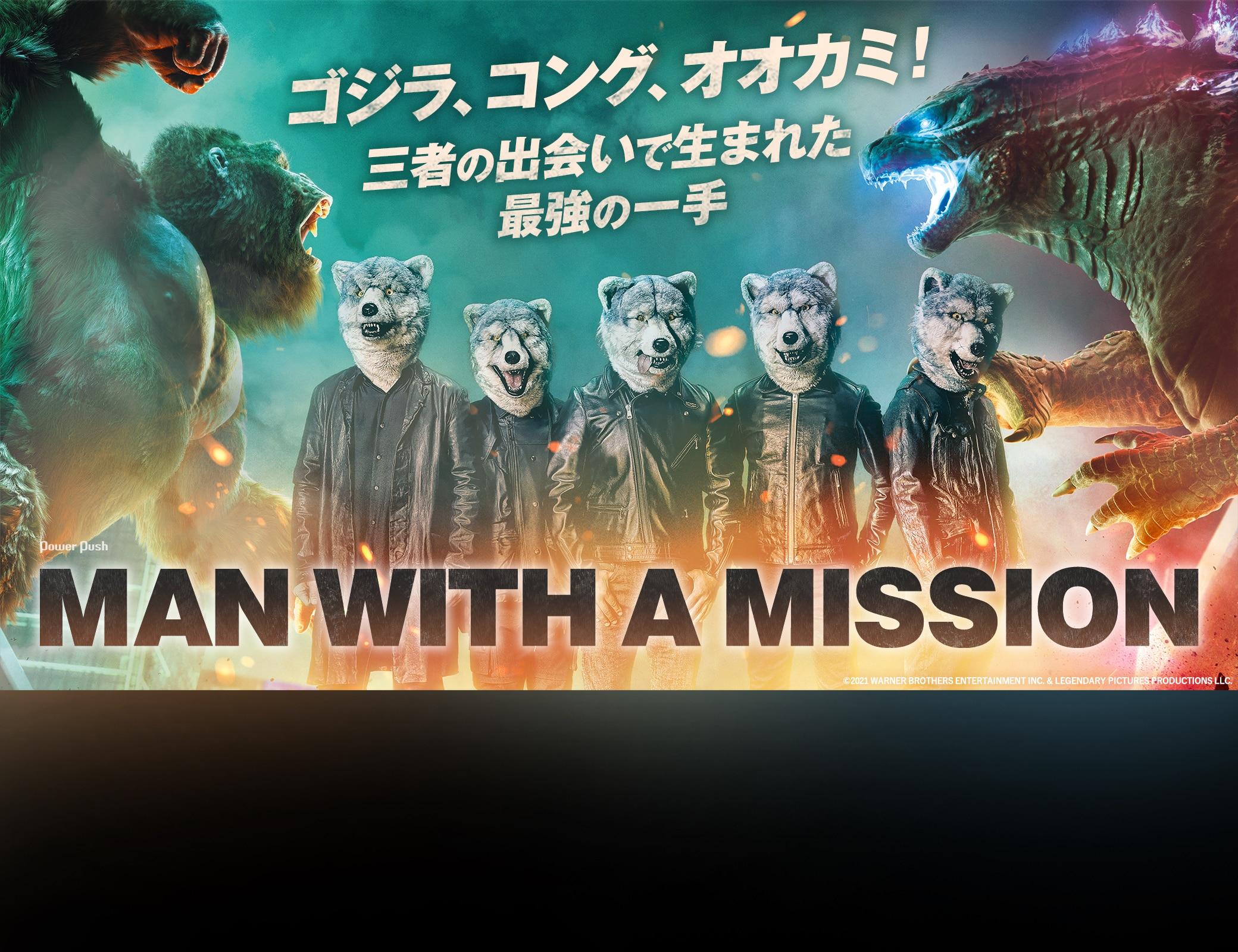 MAN WITH A MISSION|ゴジラ、コング、オオカミ!三者の出会いで生まれた最強の一手