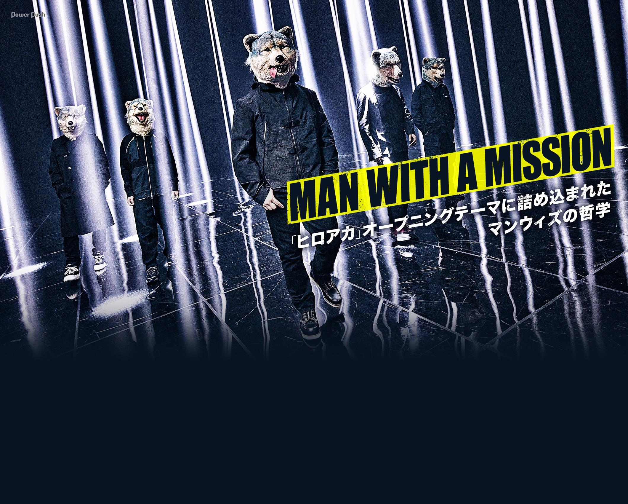 MAN WITH A MISSION|「ヒロアカ」オープニングテーマに詰め込まれたマンウィズの哲学