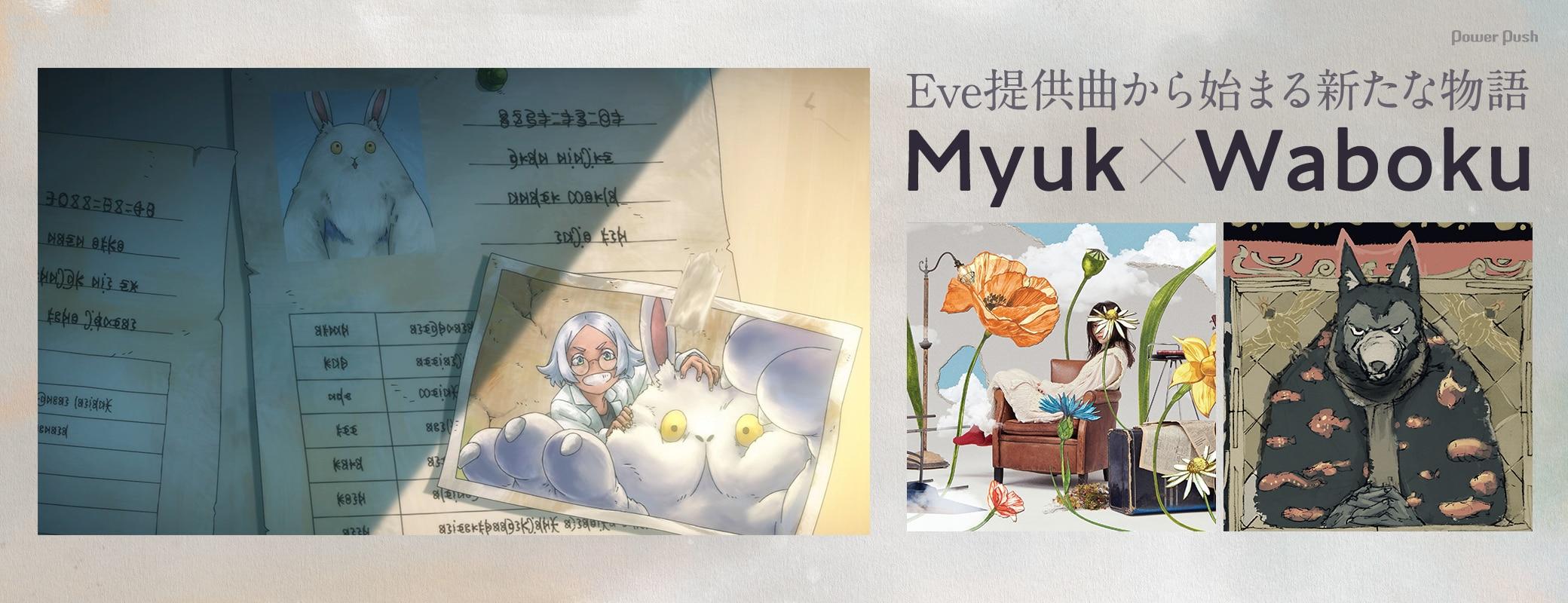 Myuk×Waboku Eve提供曲から始まる新たな物語