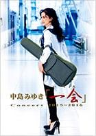 「中島みゆきConcert 『一会(いちえ)』2015~2016」