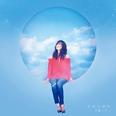 中嶋ユキノ「空色のゆめ」