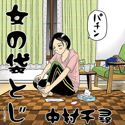 中村千尋「女の袋とじ」