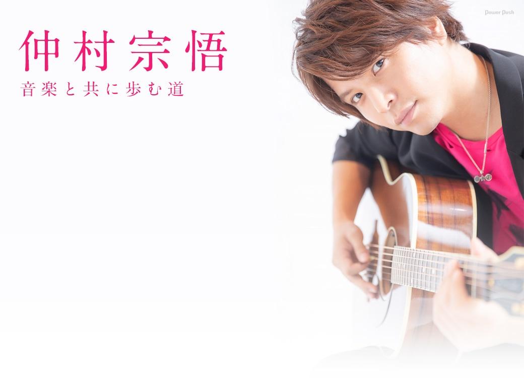 仲村宗悟|音楽と共に歩む道