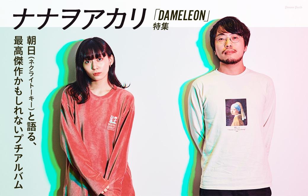 ナナヲアカリ「DAMELEON」特集   朝日(ネクライトーキー)と語る、最高傑作かもしれないプチアルバム