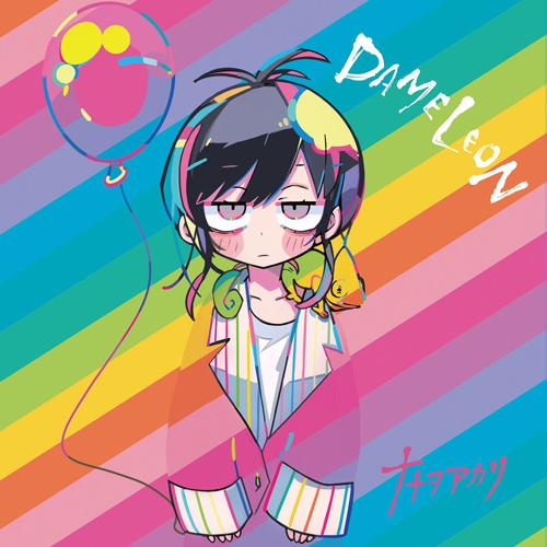 ナナヲアカリ「DAMELEON」初回生産限定盤 ライブいっぱい盤