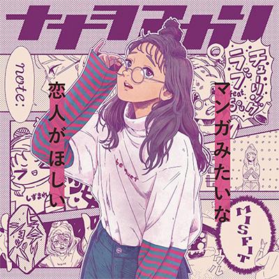 ナナヲアカリ「マンガみたいな恋人がほしい」初回限定盤「我がライブ映像に一片の悔いなし」盤