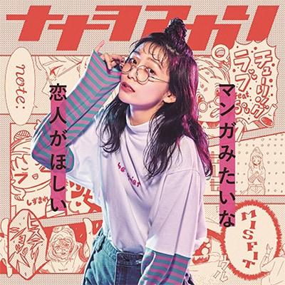 ナナヲアカリ「マンガみたいな恋人がほしい」通常盤「冴えない主人公が現実にいたら普通に友達になりたい」盤