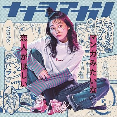 ナナヲアカリ「マンガみたいな恋人がほしい」完全生産限定盤「俺、このロングTシャツを着こなせたら告白しようと思うんだ...」盤
