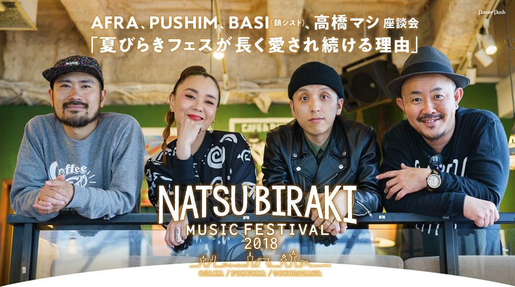 夏びらき MUSIC FESTIVAL 2018|AFRA 、PUSHIM、BASI(韻シスト)、高橋マシ座談会「夏びらきフェスが長く愛され続ける理由」