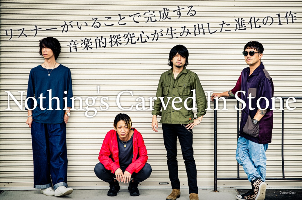 Nothing's Carved In Stone|リスナーがいることで完成する 音楽的探究心が生み出した進化の1作