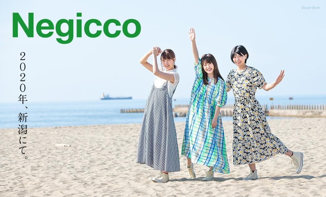 Negicco|2020年、新潟にて。