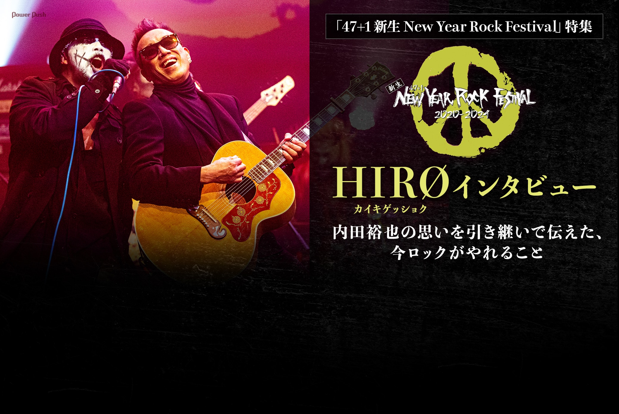 「47+1 新生 New Year Rock Festival」特集 HIRØ(カイキゲッショク)インタビュー 内田裕也の思いを引き継いで伝えた、今ロックがやれること