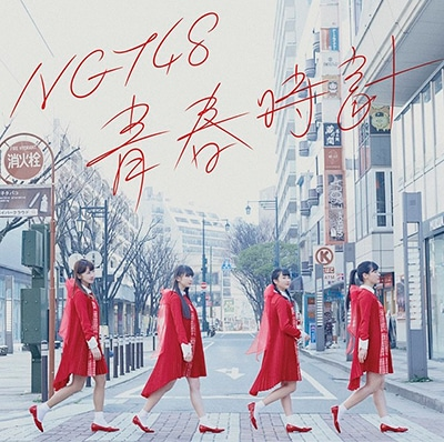 NGT48「Innocent flower」通常盤