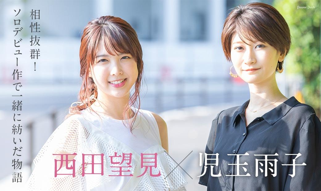 西田望見×児玉雨子|相性抜群!ソロデビュー作で一緒に紡いだ物語