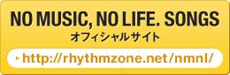 NO MUSIC, NO LIFE. SONGS オフィシャルサイト