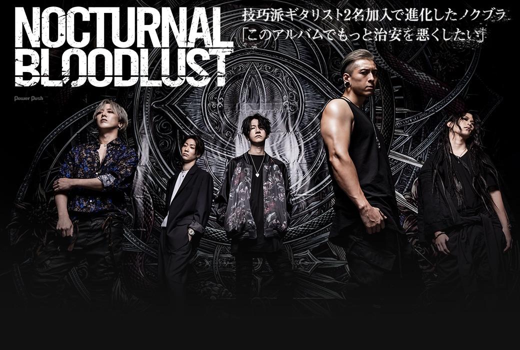 NOCTURNAL BLOODLUST|技巧派ギタリスト2名加入で進化したノクブラ「このアルバムでもっと治安を悪くしたい」
