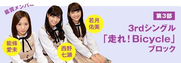 第3部:3rdシングル「走れ!Bicycle」ブロック 鑑賞メンバー:若月佑美、西野七瀬、能條愛未