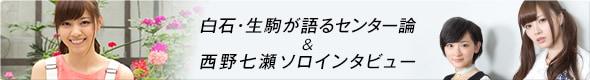 白石&生駒が語るセンター論&西野七瀬ソロインタビュー