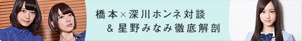 橋本×深川ホンネ対談&星野みなみ徹底解剖