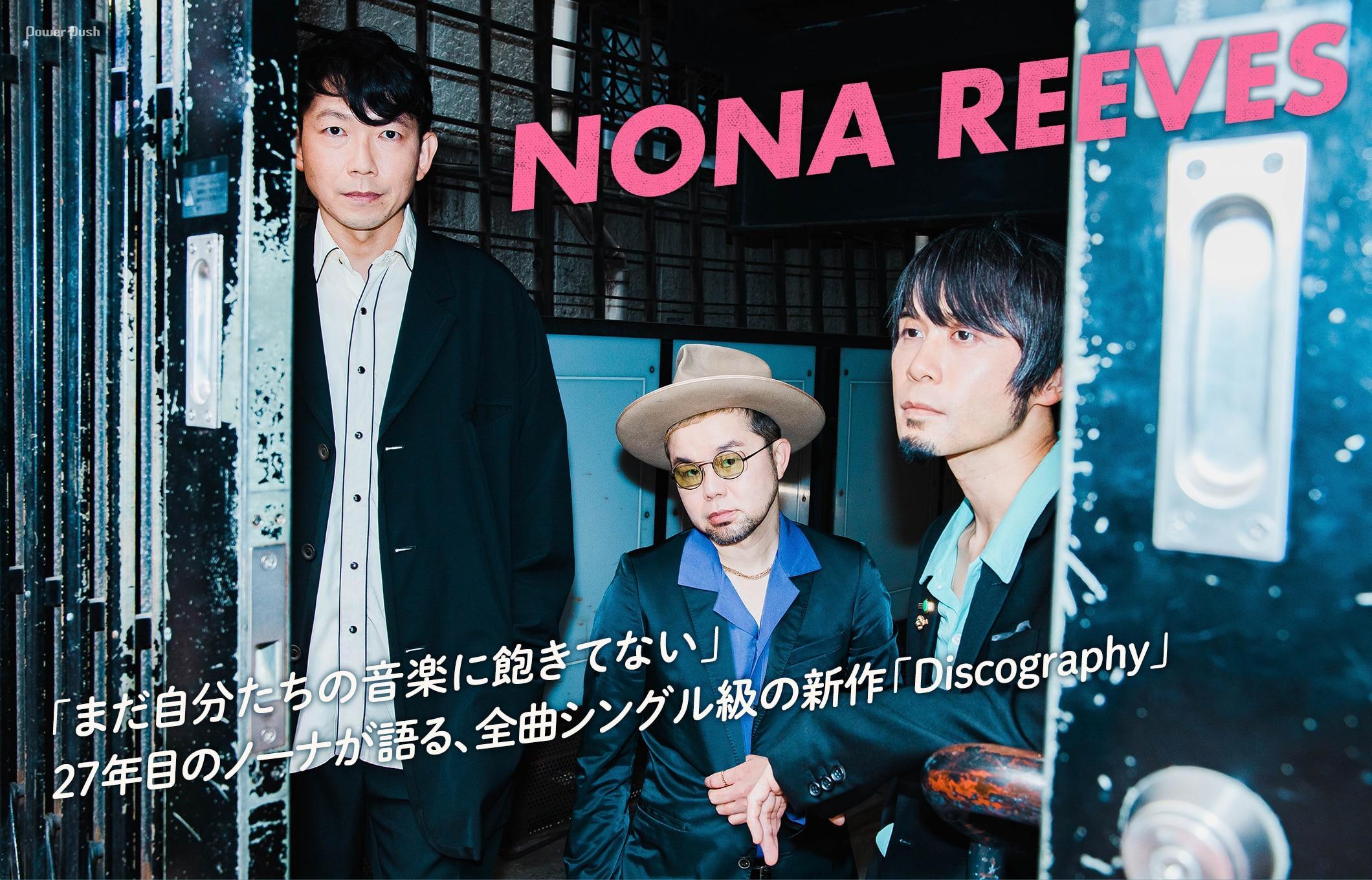 NONA REEVES|「まだ自分たちの音楽に飽きてない」27年目のノーナが語る、全曲シングル級の新作「Discography」