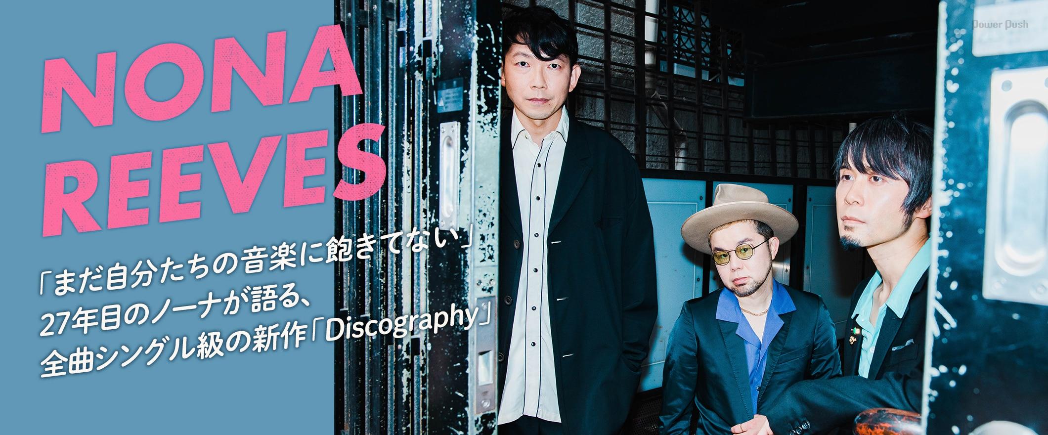 NONA REEVES 「まだ自分たちの音楽に飽きてない」27年目のノーナが語る、全曲シングル級の新作「Discography」