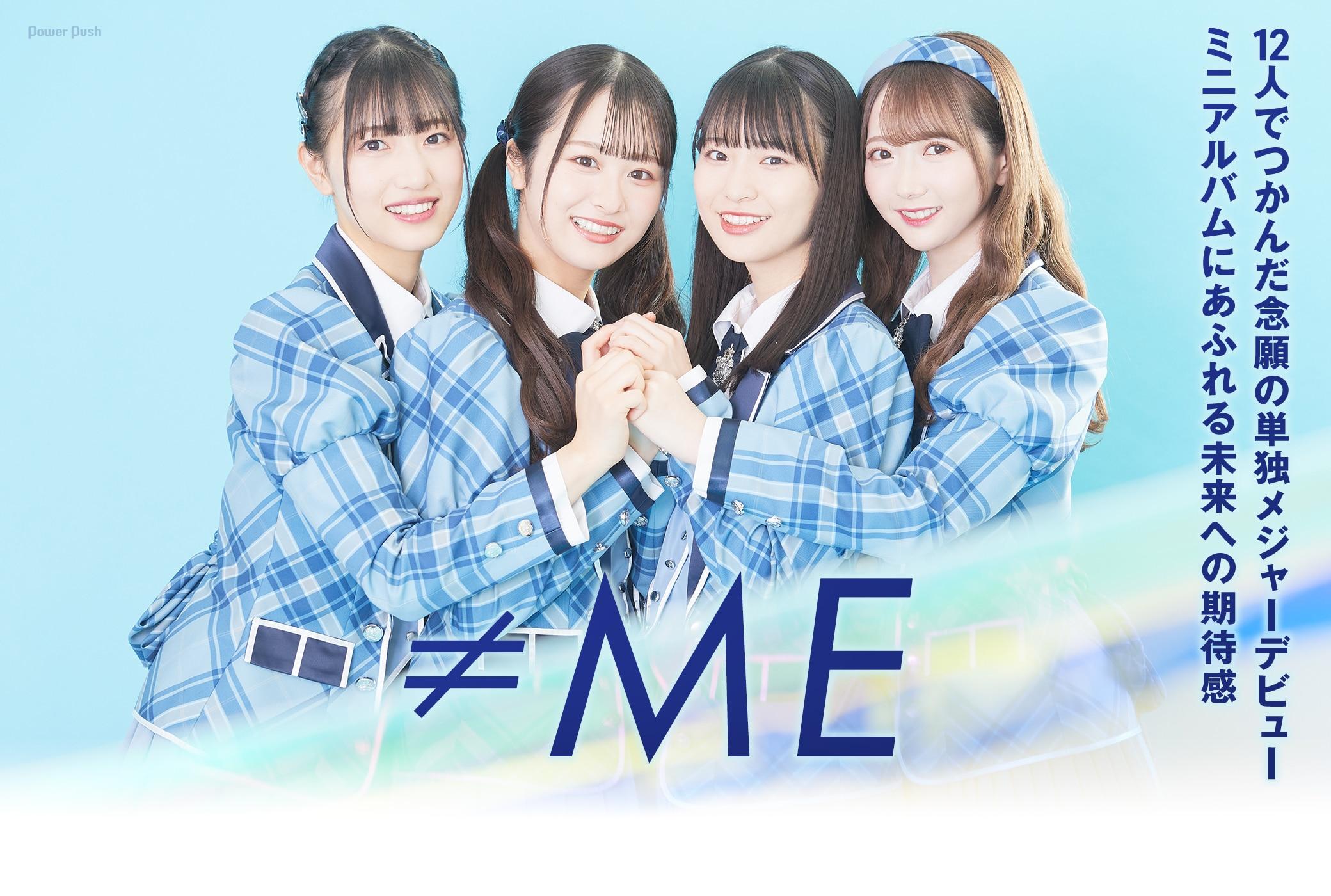 ≠ME|12人でつかんだ念願の単独メジャーデビュー ミニアルバムにあふれる未来への期待感