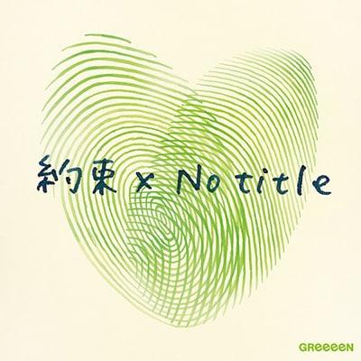 GReeeeN「約束 × No title」初回限定盤